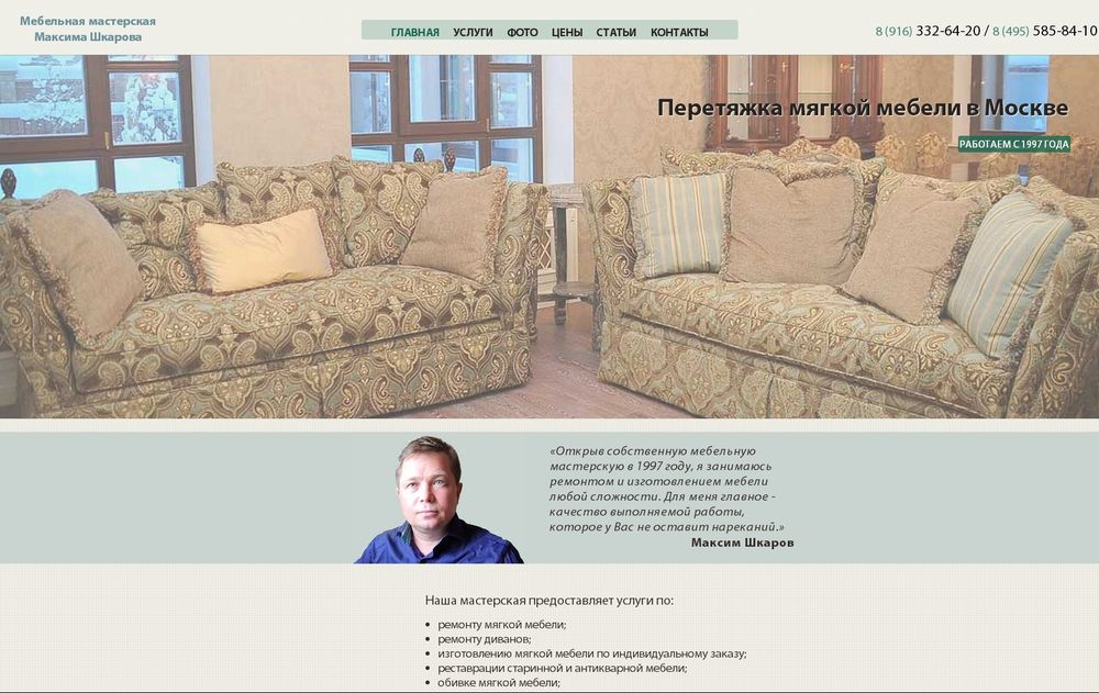 Ремонт, изготовление, восстановление мебели - мебельный ката.