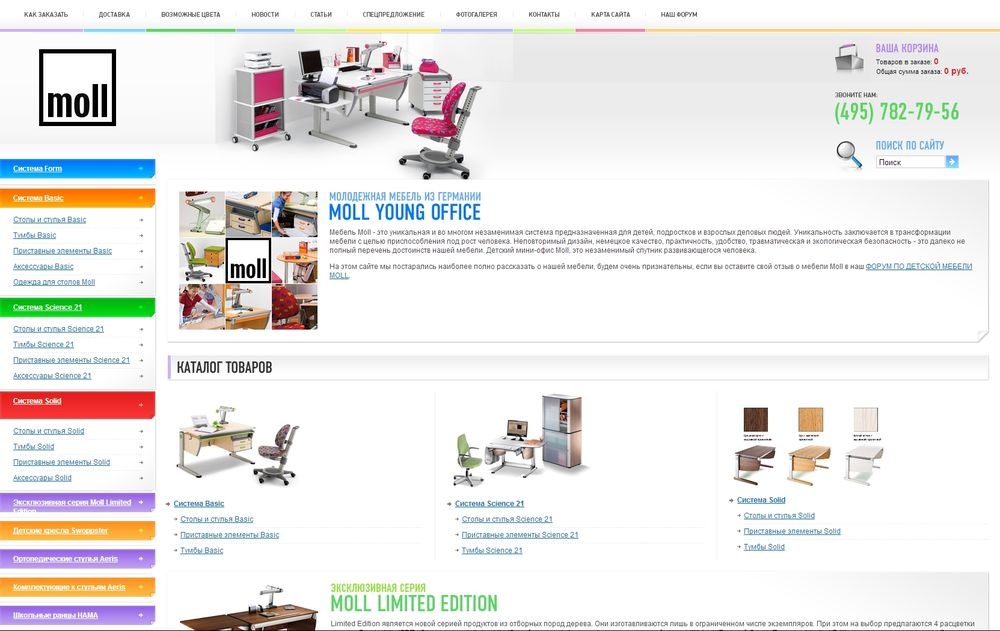 www.young-office.ru